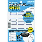 コクヨ KOKUYO タックインデックス  パソプリ  大 27×34mm 90片 (9片×10枚) 青枠 タ-PC22B メール便可