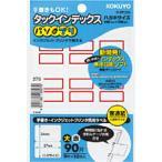 コクヨ KOKUYO タックインデックス  パソプリ  大 27×34mm 90片 (9片×10枚) 赤枠 タ-PC22R