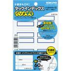 コクヨ KOKUYO タックインデックス  パソプリ  特大 42×34mm60片 (6片×10枚) 青枠 タ-PC23B メール便可
