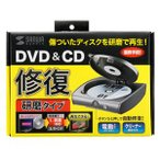 サンワサプライ SANWA ディスク自動修復機(研磨タイプ) CD-RE2AT