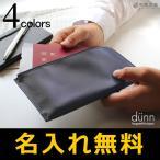 パスポートケース おしゃれ ペンケース  名入れ 無料 dunn パスポートケース