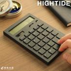 電卓 おしゃれ ハイタイド HIGHTIDE Calculator 12DD カリキュレーター 12DD 電卓 / 誕生日 プレゼント ギフト 記念 送別 祝い 退職 父の日 母の日