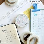 文房具 人気  icco nico 貼暦 ハルコヨミ マスキングテープ