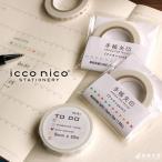 文房具 人気 icco nico イッコニコ クレヨン マスキングテープ