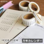 文房具 人気 コハルコヨミ(co貼暦) 万年カレンダー