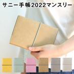 月間  名入れ 無料  2022年 手帳 いろは出版 サニー手帳 マンスリー B6変形サイズ 2021年12月〜2023年1月