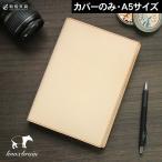 ショッピング手帳 手帳カバー ノックス ヌメ革 ノートカバー A5サイズ / 名入れ対象(有料)