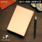 手帳カバー ノックス ヌメ革 ノートカバー A6サイズ / 名入れ可能(有料)