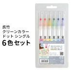 呉竹 ZIG クリーンカラー ドット シングル マイルドカラー 6色セット  ブラッシュペン  筆ペン