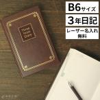 日記帳 3年日記 名入れ 無料 ライフ 3年連用日記 こげ茶 B6