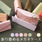 メガネケース 名入れ 無料 マークス ヴェレセラ 折り畳み式 眼鏡ケース ギフト プレゼント