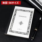 満寿屋(ますや) MONOKAKI ノート B6判 無罫 N6