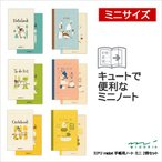 ミドリ midori 手帳用ノート ミニ 2冊セット