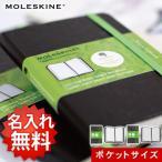 名入れ 無料 MOLESKINE モレスキン エバーノート Evernote スマートノートブック ポケット