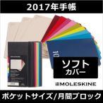 手帳 2017 モレスキン デイリー カラーダイアリーボックス(2017年1月1日から使用可)