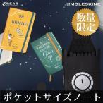 [限定]モレスキン(モールスキン) MOLESKINE ピーターパン ノートブック ポケットサイズ[ハードカバー]