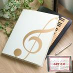 ファイル 楽譜ファイル ミュージックフォーリビング (A4〜A3対応)