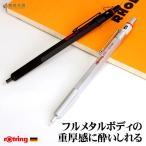 ロットリング-ROTRING メカニカルシャープペンシル600