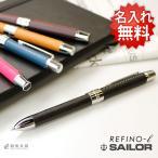 名入れ 無料 セーラー SAILOR レフィーノ エル REFINO-l 多機能ペン
