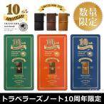 [限定]トラベラーズノート ミニ 10周年缶セット