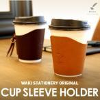 ショートサイズ 名入れ 無料 和気文具オリジナル STATIONERY&COFFEE 本革コーヒースリーブ コーヒースリーブ スタバ コンビニ コーヒーカバー コップスリーブ