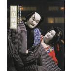 平成29年2月文楽公演プログラム(別冊床本つき)国立劇場開場50周年記念 近松名作集