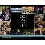 今なら送料無料!!!令和3年(2021年)国立文楽劇場卓上カレンダー