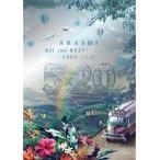 【DVD】5×20 All the BEST!! CLIPS 1999-2019/嵐(初回限定盤)※注意事項を必読下さい。