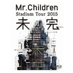 Mr.Children STADIUM TOUR 2015 未完/Mr.Children(DVD)
