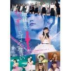 NMB48 渡辺美優紀卒業コンサート「最後までわるきーで