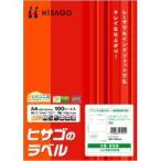ヒサゴ GB3205 A4台紙ごとミシン目切り離しができるラベル 6面