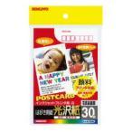 コクヨ KJ-GP2630N インクジェットプリンタ用はがき用紙(光沢紙・染料顔料共用) 30枚