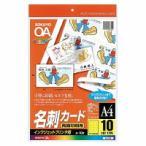 コクヨ KJ-V10 インクジェットプリンタ用 名刺カード マイクロミシン目 両面印刷用 A4 10面10枚