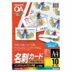コクヨ KJ-V15 インクジェットプリンタ用 名刺カード マイクロミシン目 両面印刷用 A4 10面100枚
