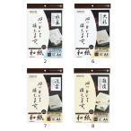 コクヨ KJ-W110 インクジェットプリンタ用紙 和紙 A4 10枚
