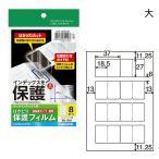 コクヨ KPC-GF6045 タックインデックス用 はかどり保護フィルム はがき 大 8面 8枚