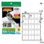 コクヨ KPC-GF6055 タックインデックス用 はかどり保護フィルム はがき 中 15面 8枚