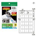 コクヨ KPC-GF6065 タックインデックス用 はかどり保護フィルム はがき 小 18面 8枚