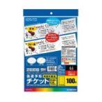 コクヨ KPC-T105-20 カラーレーザー&インクジェット用偽造予防チケット A4 5面20枚