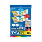 コクヨ KPC-T108-20 カラーレーザー&インクジェット用偽造予防チケット A4 8面20枚