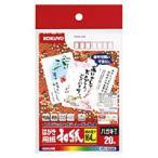 コクヨ KPC-W2630 カラーレーザー&インクジェット用はがき用紙(和紙)ハガキ 20枚