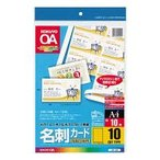 コクヨ LBP-10N カラーレーザー&カラーコピー用名刺カード A4 10面付