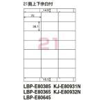 コクヨ LBP-E80385 カラーLBP&コピー用 紙ラベル<リラベル>はかどりタイプ 21面余白付 20枚
