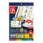 コクヨ LBP-VP10N カラーレーザー&カラーコピー用名刺カード(写真用紙)