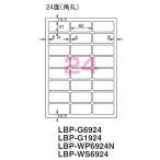 コクヨ LBP-WP6924N カラーレーザー&カラーコピー用 耐水紙ラベル A4 24面 20枚