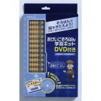 雲州堂 おけいこそろばん学習キット DVD付 US-15KD