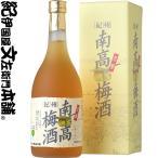紀州南高梅酒  720ml 化粧箱入 『芳醇』 完熟梅使用・ウメタ(和歌山県産)
