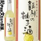 龍神の柚子酒(りゅうじんのゆずしゅ) 720ml 世界一統・和歌のめぐみシリーズ(和歌山県産)