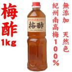 梅酢1kg(白) 紀州南高梅100% 和歌山県産  うめず・うめす