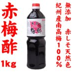 あか梅酢1kg 紀州産南高梅100%使用/無添加赤...